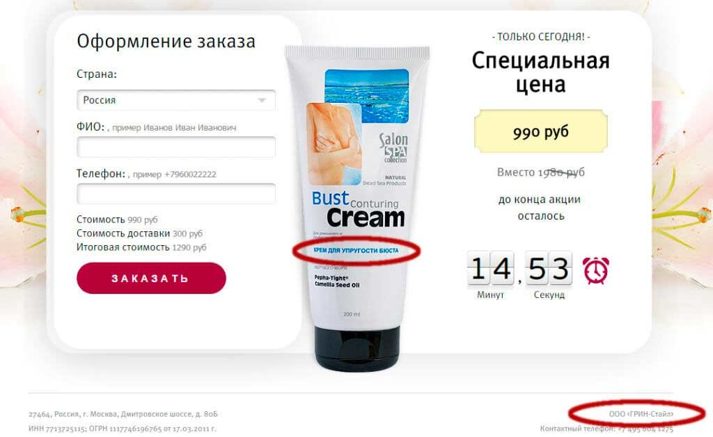 bust salon spa в казахстане цена