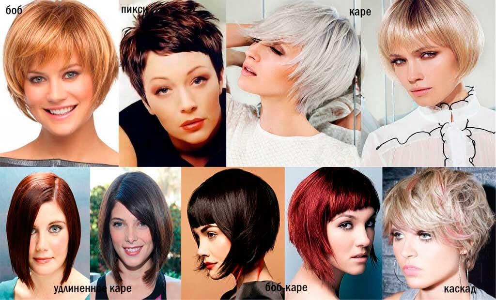 Короткие объемные стрижки женские для тонких волос